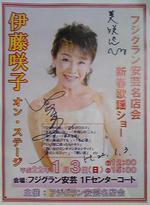 20100103_fujiaki